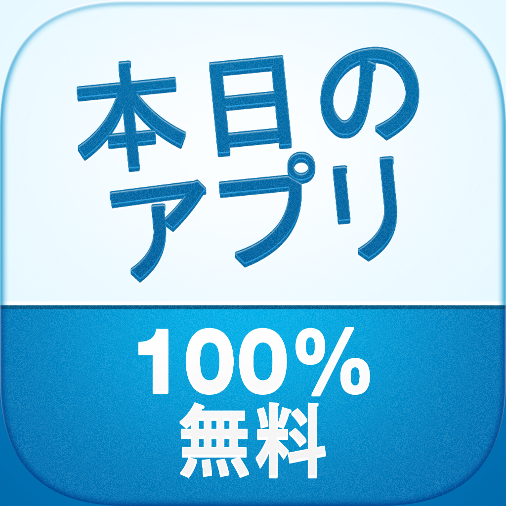 mzl.zvsuvicx 【おすすめ】iPhoneで有料の人気アプリを無料で入手できる「本日のアプリ」が便利